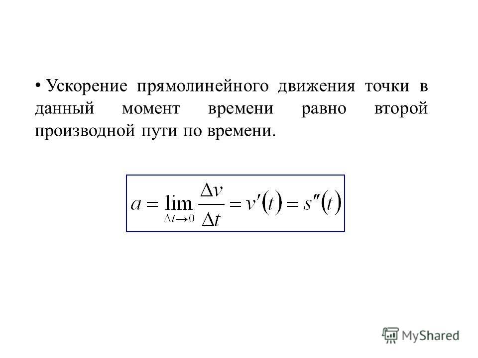 Ускорение прямолинейного движения точки в данный момент времени равно второй производной пути по времени.