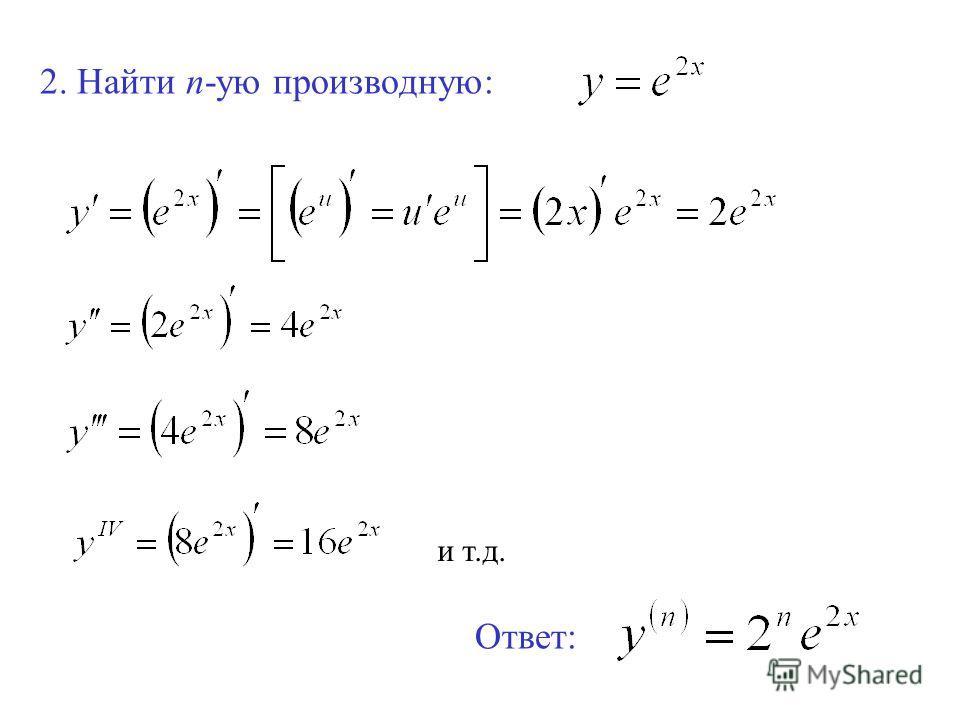 2. Найти n-ую производную: Ответ: и т.д.
