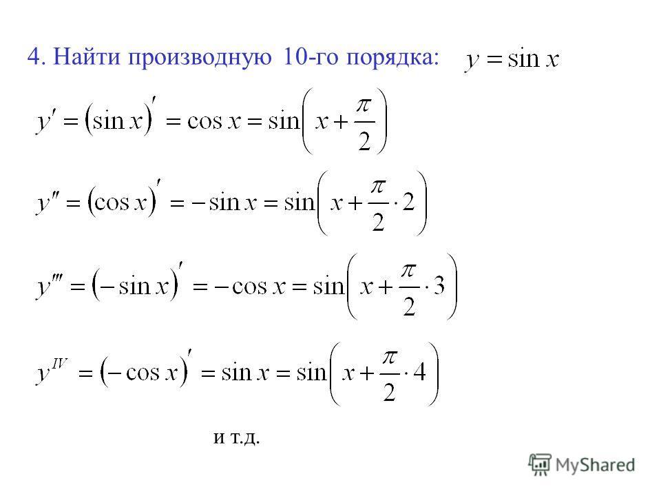 4. Найти производную 10-го порядка: и т.д.