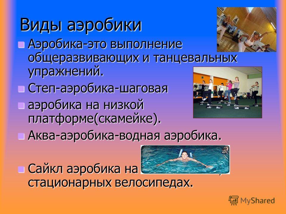 Популярная оздоровительная гимнастика: Калланетик - гимнастика, основанная на растягивающих и статистических упражнениях Шейпинг –делать форму своей фигуре. Стретчинг делает ваши мышцы эластичными, а суставы гибкими и подвижными. Йога– комплексное ра