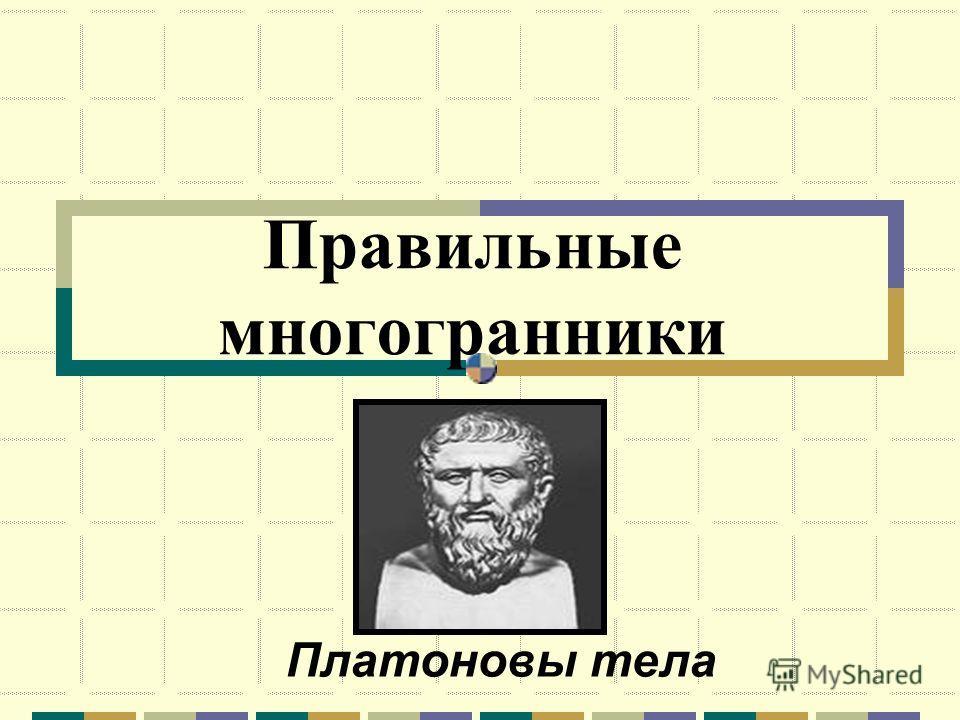Правильные многогранники Платоновы тела