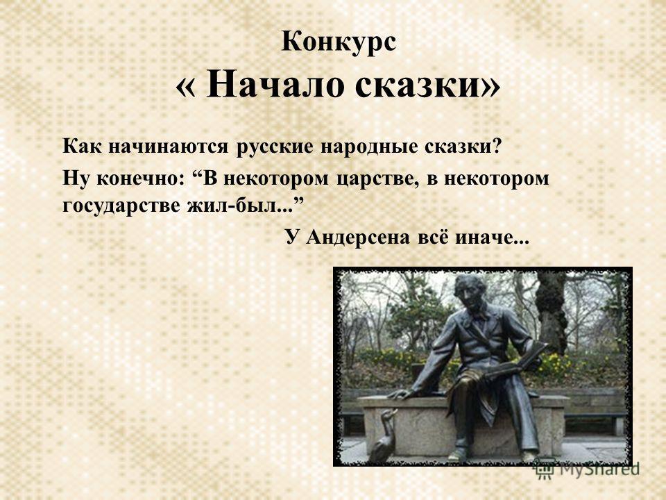 Конкурс « Начало сказки» Как начинаются русские народные сказки? Ну конечно: В некотором царстве, в некотором государстве жил-был... У Андерсена всё иначе...