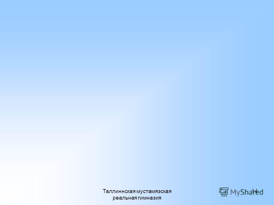 Таллиннская мустамяэская реальная гимназия 14