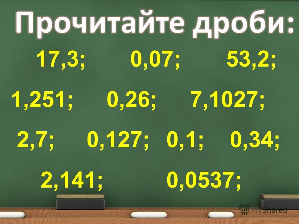 17,3; 0,07; 53,2; 1,251; 0,26; 7,1027; 2,7; 0,127; 0,1; 0,34; 2,141; 0,0537;