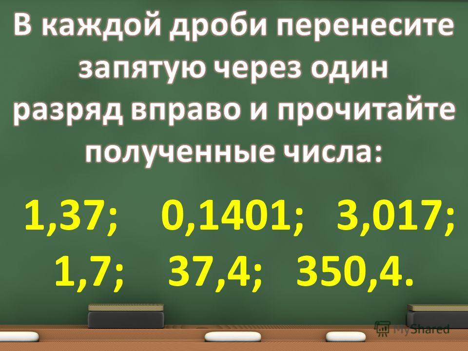 1,37; 0,1401; 3,017; 1,7; 37,4; 350,4.