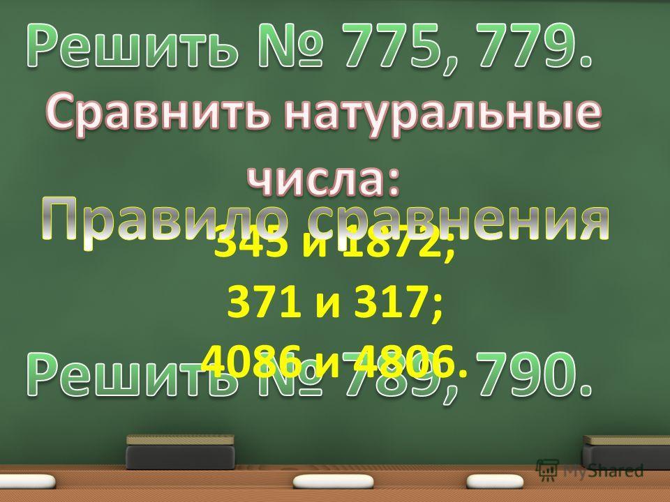 345 и 1872; 371 и 317; 4086 и 4806.