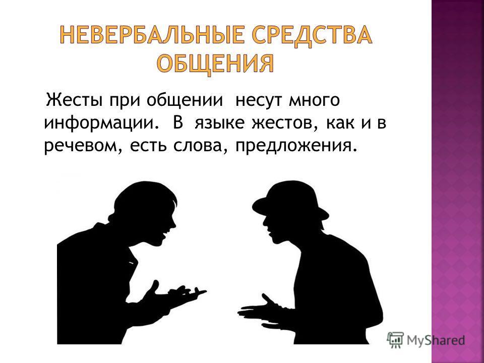 Жесты при общении несут много информации. В языке жестов, как и в речевом, есть слова, предложения.