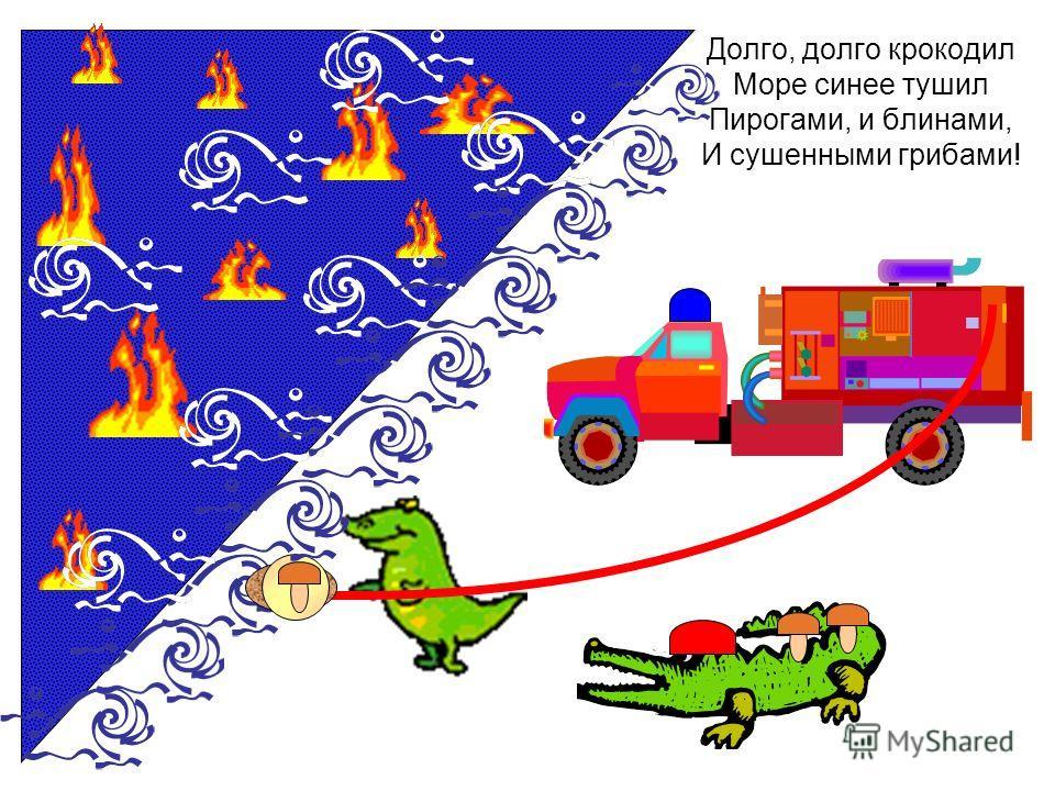 Море пламенем горит, Выбежал из моря кит: «Эй, пожарные, бегите! Помогите, помогите!»