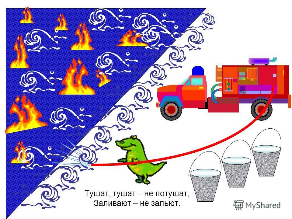 Долго, долго крокодил Море синее тушил Пирогами, и блинами, И сушенными грибами!