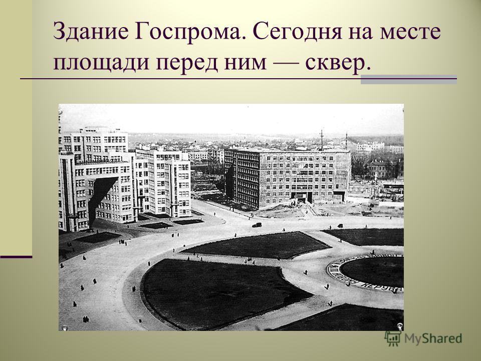 Здание Госпрома. Сегодня на месте площади перед ним сквер.