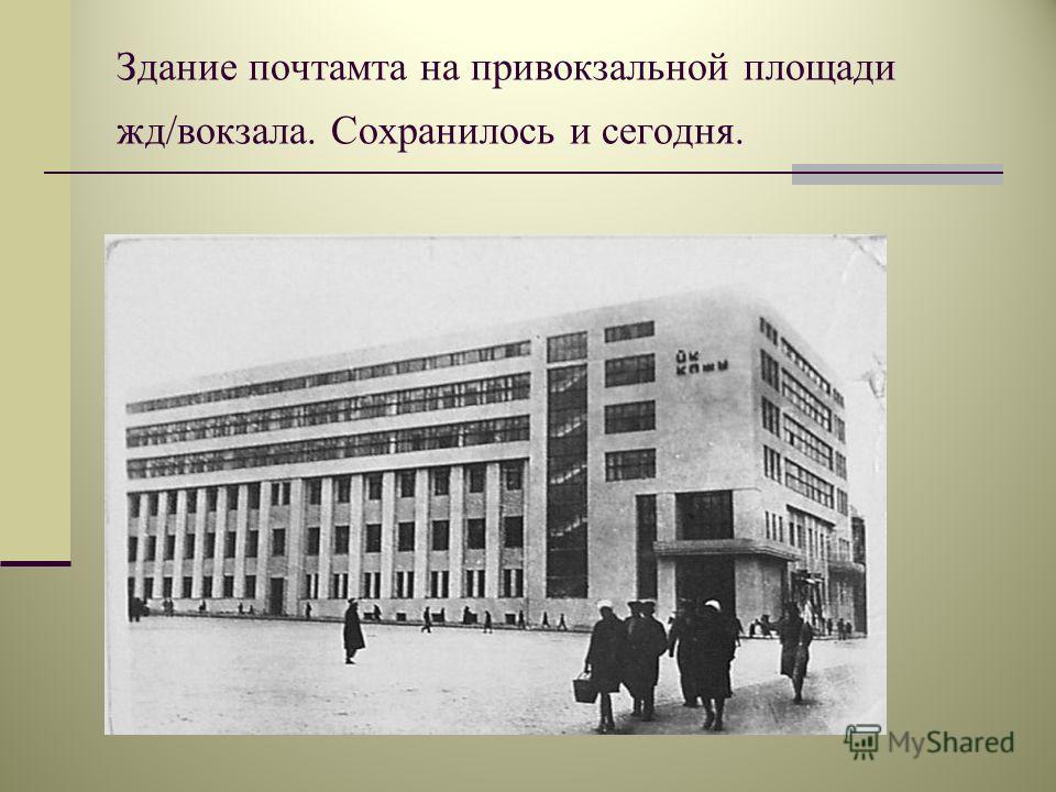Здание почтамта на привокзальной площади жд/вокзала. Сохранилось и сегодня.