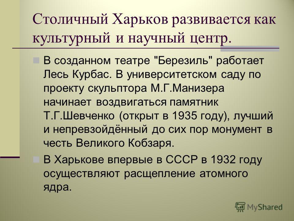 Столичный Харьков развивается как культурный и научный центр. В созданном театре