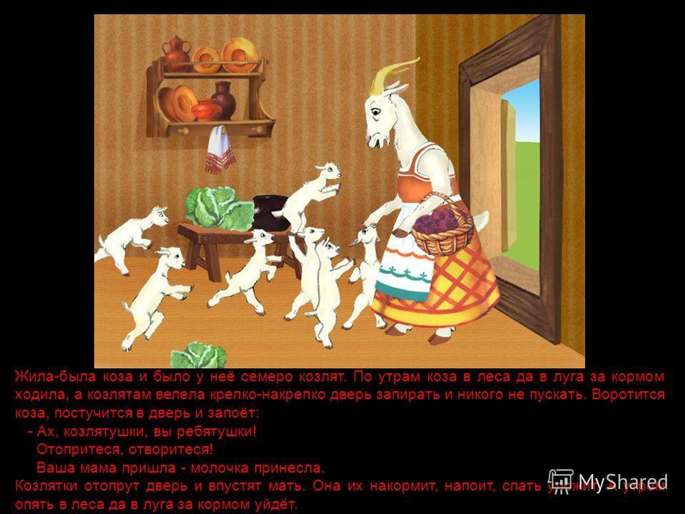 Волк и семеро козлят Художник Клеопа Марина Братья Гримм