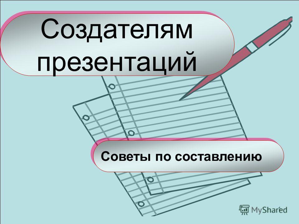 1 Советы по составлению Создателям презентаций