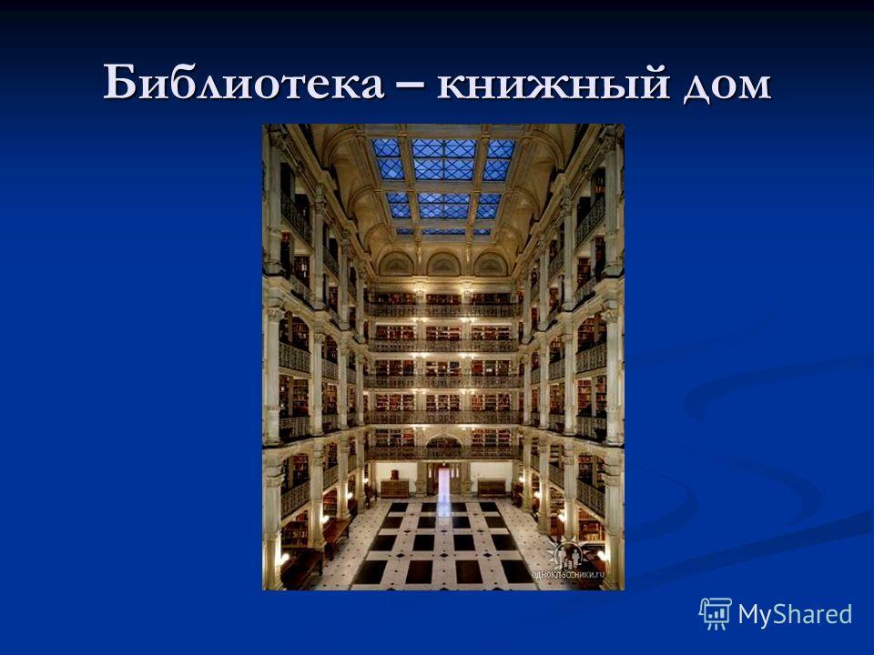 Библиотека – книжный дом