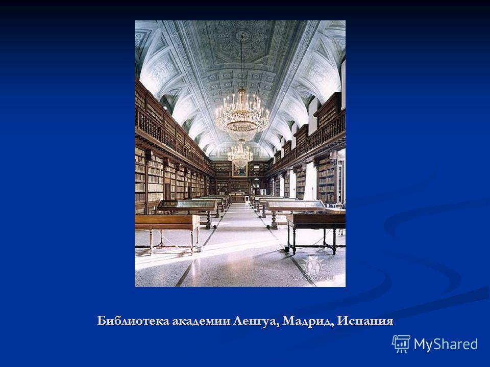 Библиотека академии Ленгуа, Мадрид, Испания