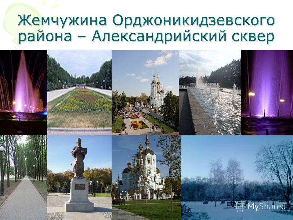 Жемчужина Орджоникидзевского района – Александрийский сквер