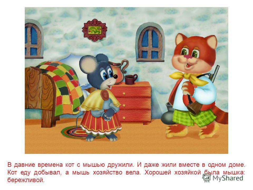 Кот и мышь Художник Клеопа Марина