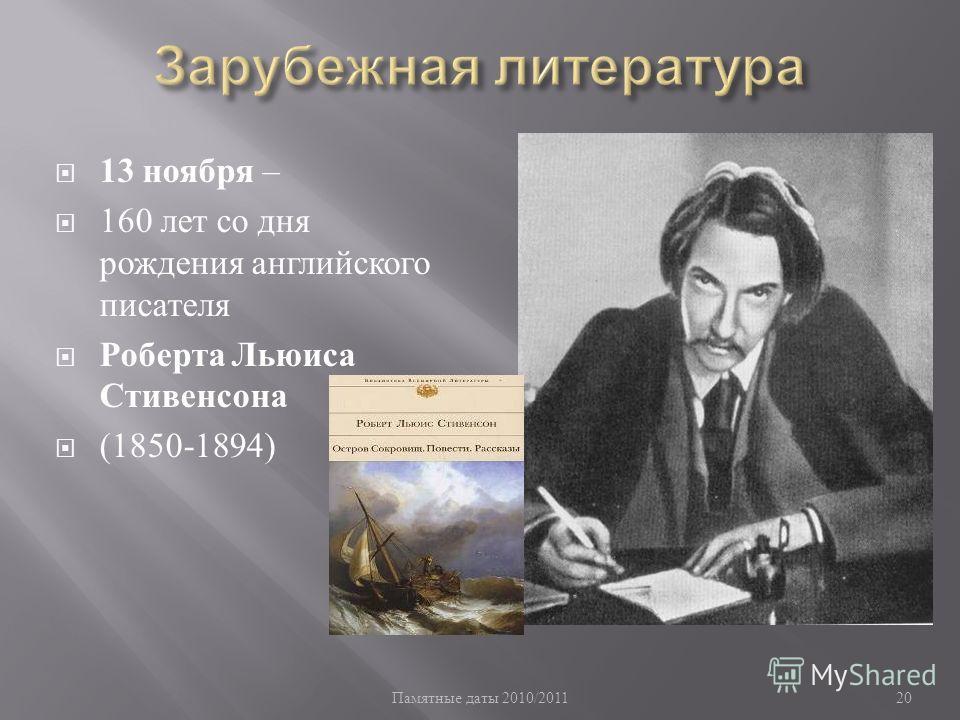 Памятные даты 2010/2011 20 13 ноября – 160 лет со дня рождения английского писателя Роберта Льюиса Стивенсона (1850-1894)