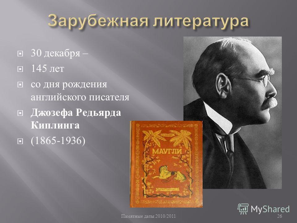 Памятные даты 2010/2011 26 30 декабря – 145 лет со дня рождения английского писателя Джозефа Редьярда Киплинга (1865-1936)
