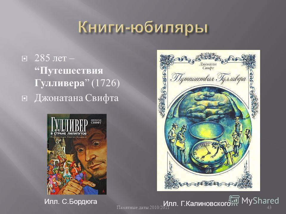 Памятные даты 2010/2011 43 285 лет – Путешествия Гулливера (1726) Джонатана Свифта Илл. Г.Калиновского Илл. С.Бордюга