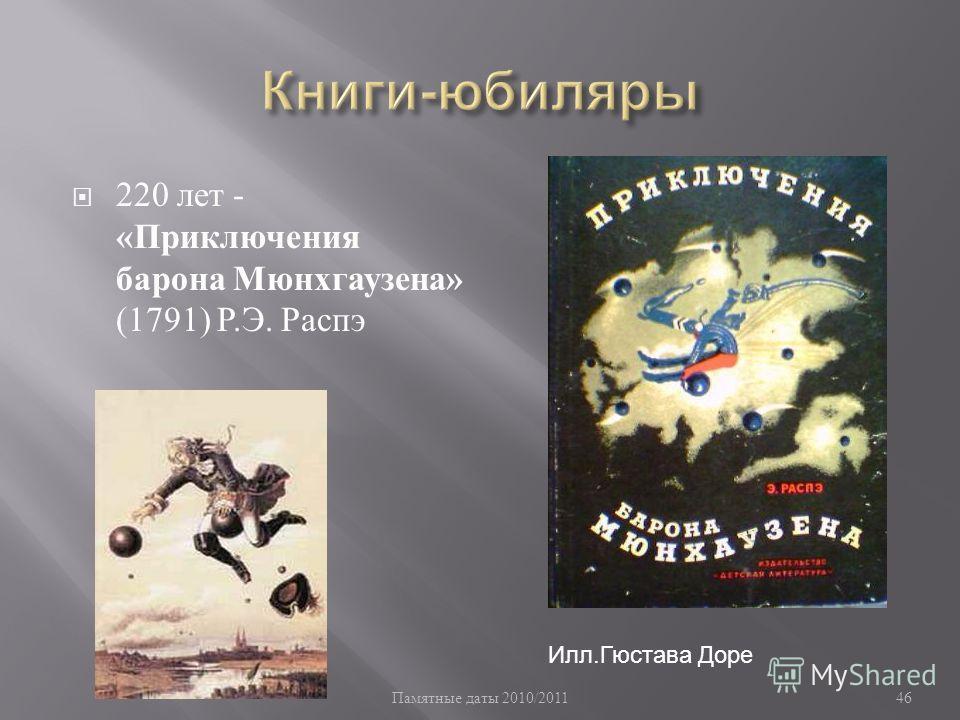Памятные даты 2010/2011 46 220 лет - « Приключения барона Мюнхгаузена » (1791) Р. Э. Распэ Илл.Гюстава Доре