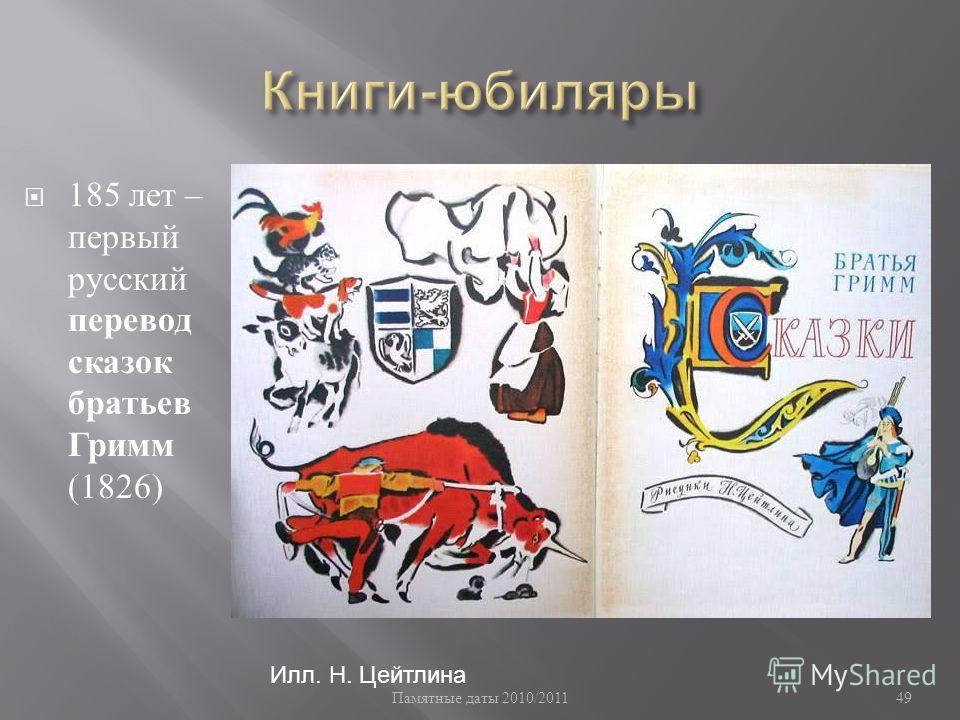 Памятные даты 2010/2011 49 185 лет – первый русский перевод сказок братьев Гримм (1826) Илл. Н. Цейтлина