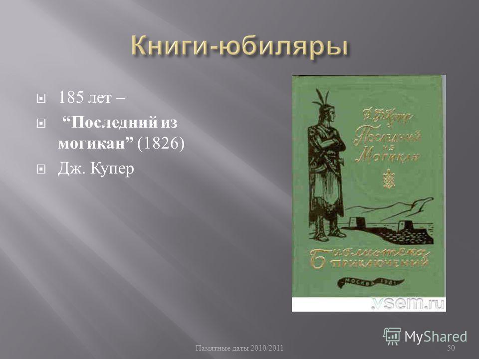 Памятные даты 2010/2011 50 185 лет – Последний из могикан (1826) Дж. Купер
