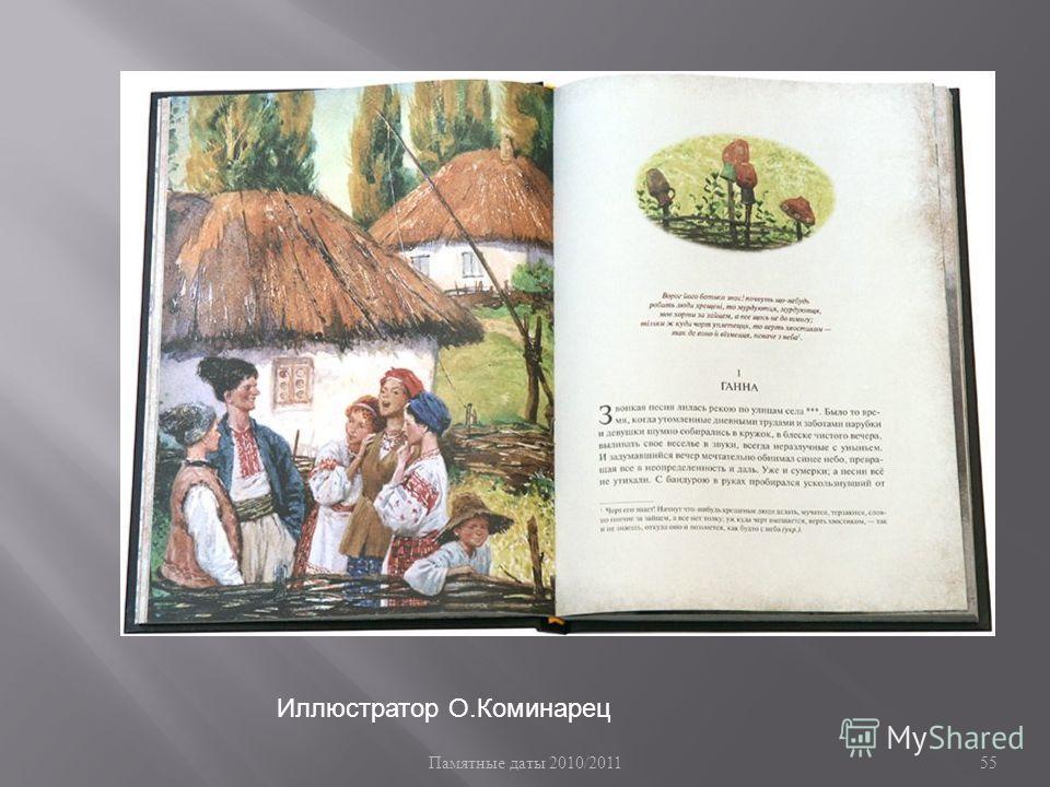 Памятные даты 2010/2011 55 Иллюстратор О.Коминарец