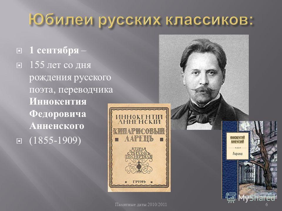 6 1 сентября – 155 лет со дня рождения русского поэта, переводчика Иннокентия Федоровича Анненского (1855-1909)