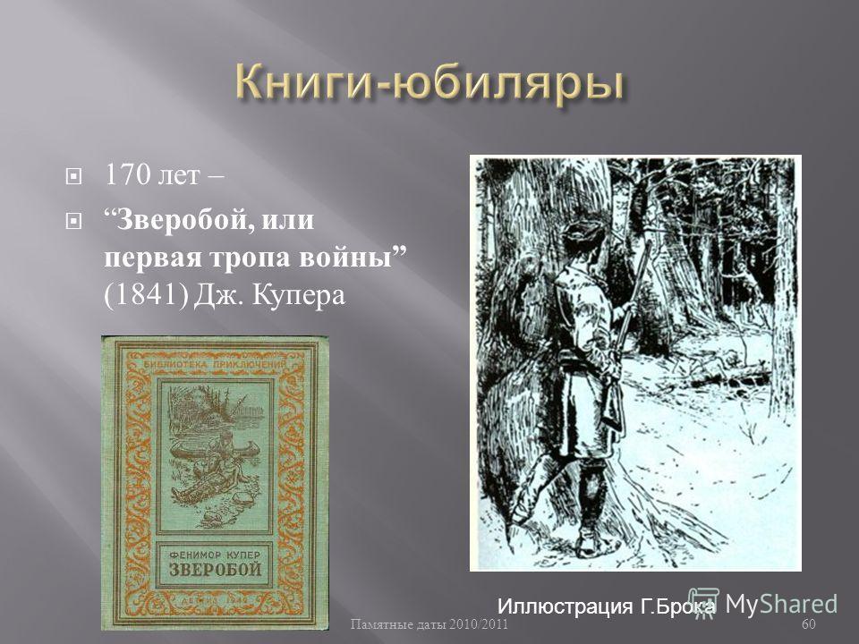 Памятные даты 2010/2011 60 170 лет – Зверобой, или первая тропа войны (1841) Дж. Купера Иллюстрация Г.Брока
