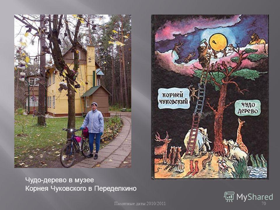 Памятные даты 2010/2011 70 Чудо-дерево в музее Корнея Чуковского в Переделкино