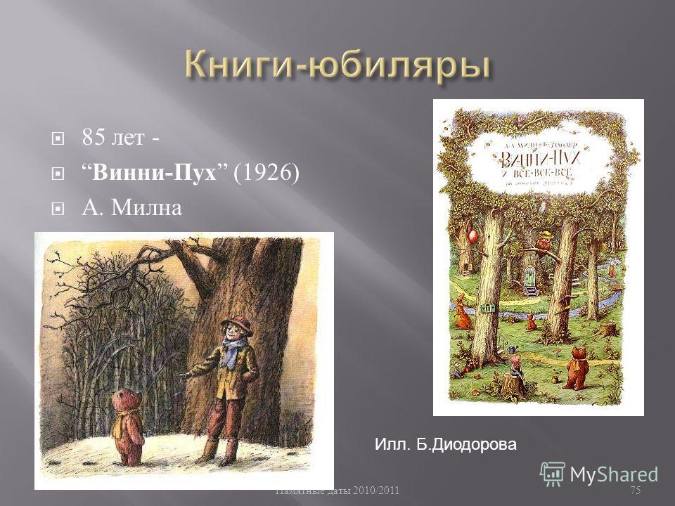 Памятные даты 2010/2011 75 85 лет - Винни - Пух (1926) А. Милна Илл. Б.Диодорова
