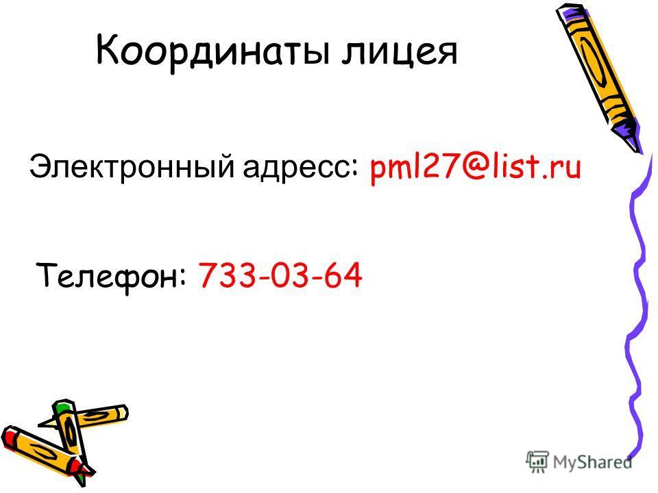 Координат ы л и це я Электронный адресс : pml27@list.ru Телефон: 733-03-64