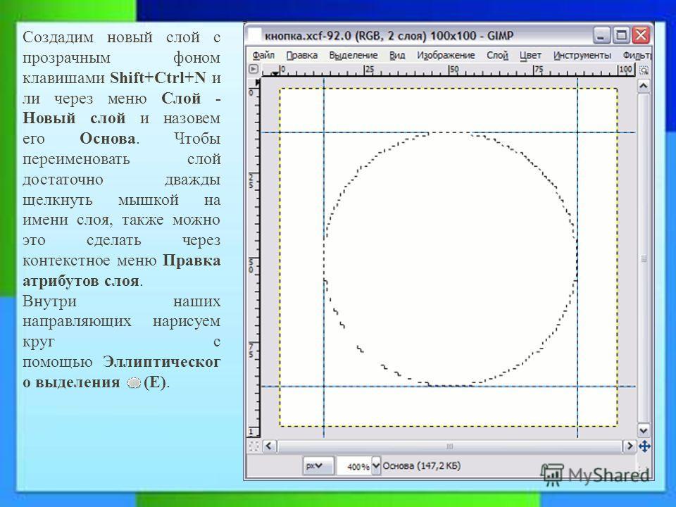 Создадим новый слой с прозрачным фоном клавишами Shift+Ctrl+N и ли через меню Слой - Новый слой и назовем его Основа. Чтобы переименовать слой достаточно дважды щелкнуть мышкой на имени слоя, также можно это сделать через контекстное меню Правка атри