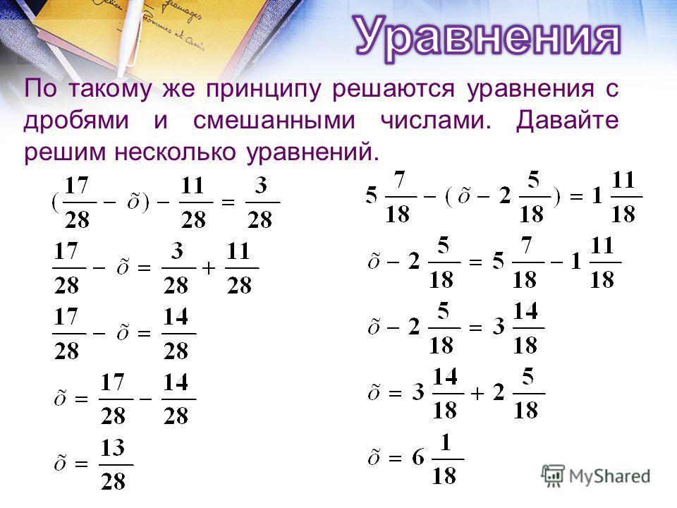 По такому же принципу решаются уравнения с дробями и смешанными числами. Давайте решим несколько уравнений.