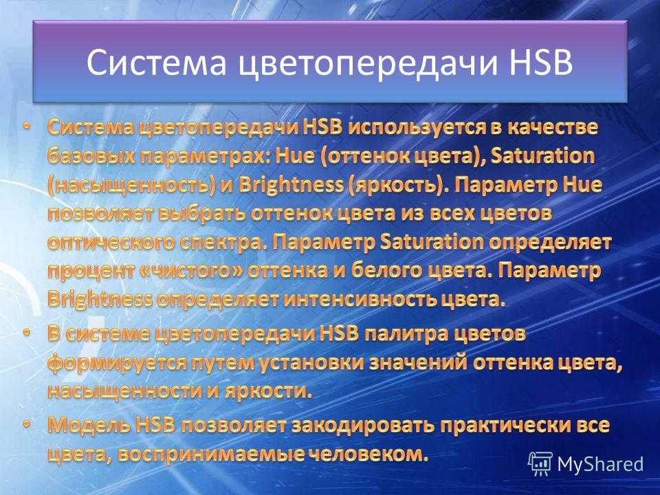 Система цветопередачи HSB