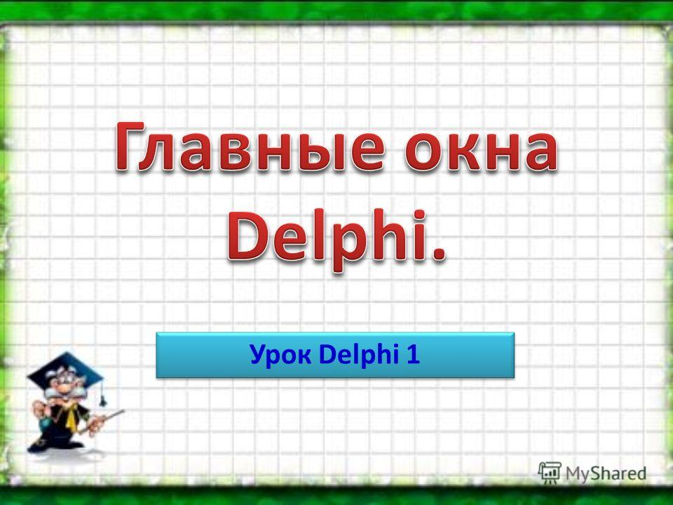 Урок Delphi 1
