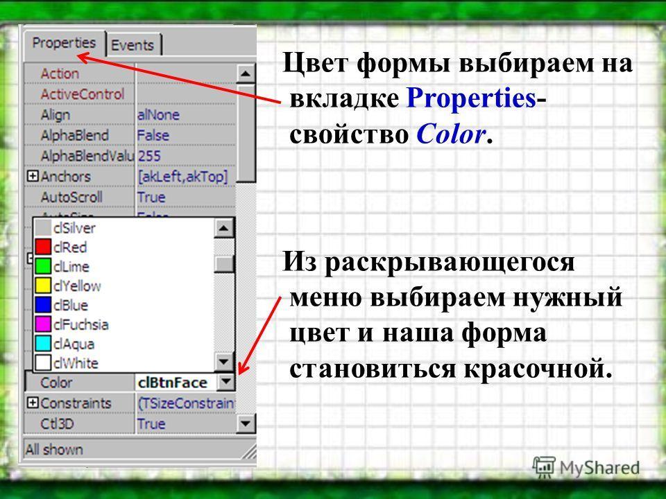 Цвет формы выбираем на вкладке Properties- свойство Color. Из раскрывающегося меню выбираем нужный цвет и наша форма становиться красочной.
