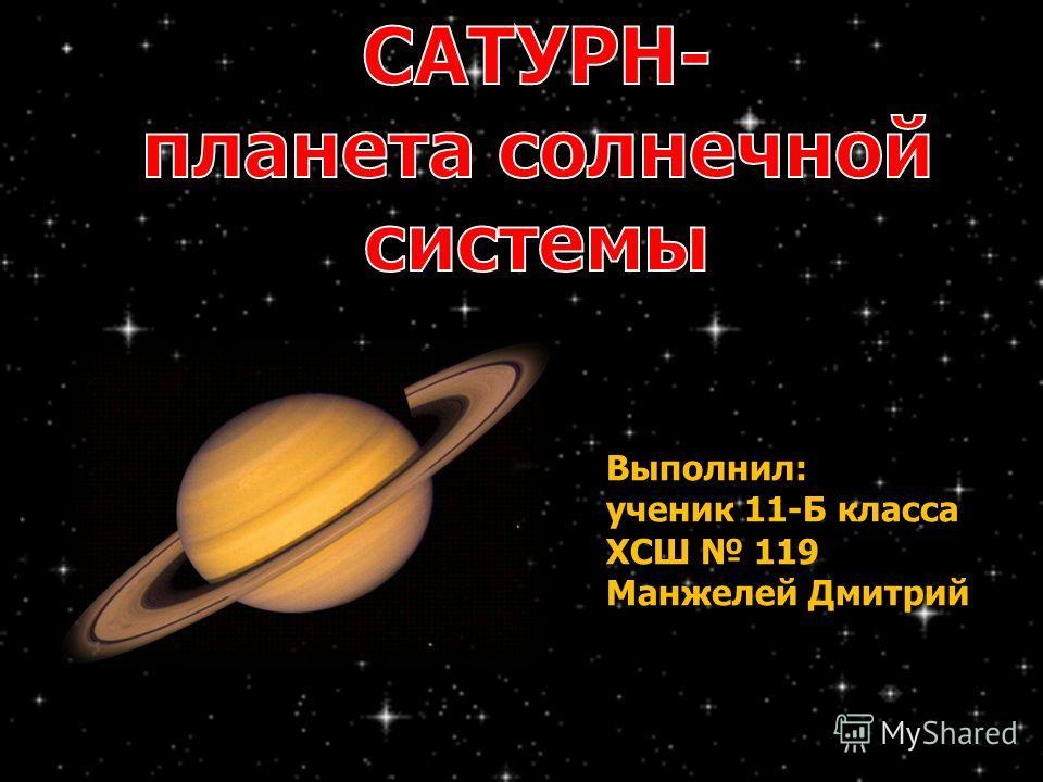 Выполнил: ученик 11-Б класса ХСШ 119 Манжелей Дмитрий