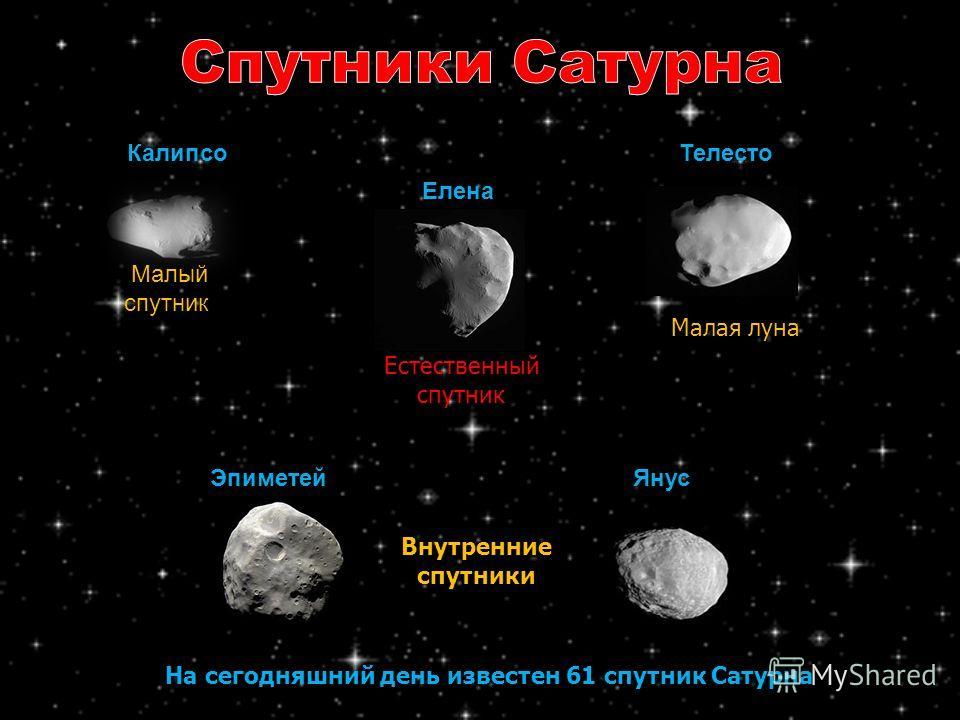 Телесто Янус Малая луна Елена Естественный спутник Калипсо Малый спутник Эпиметей Внутренние спутники На сегодняшний день известен 61 спутник Сатурна
