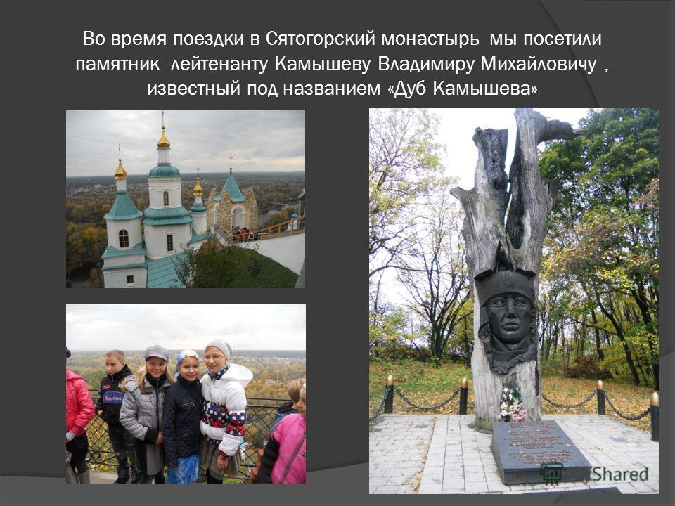 Во время поездки в Сятогорский монастырь мы посетили памятник лейтенанту Камышеву Владимиру Михайловичу, известный под названием «Дуб Камышева»