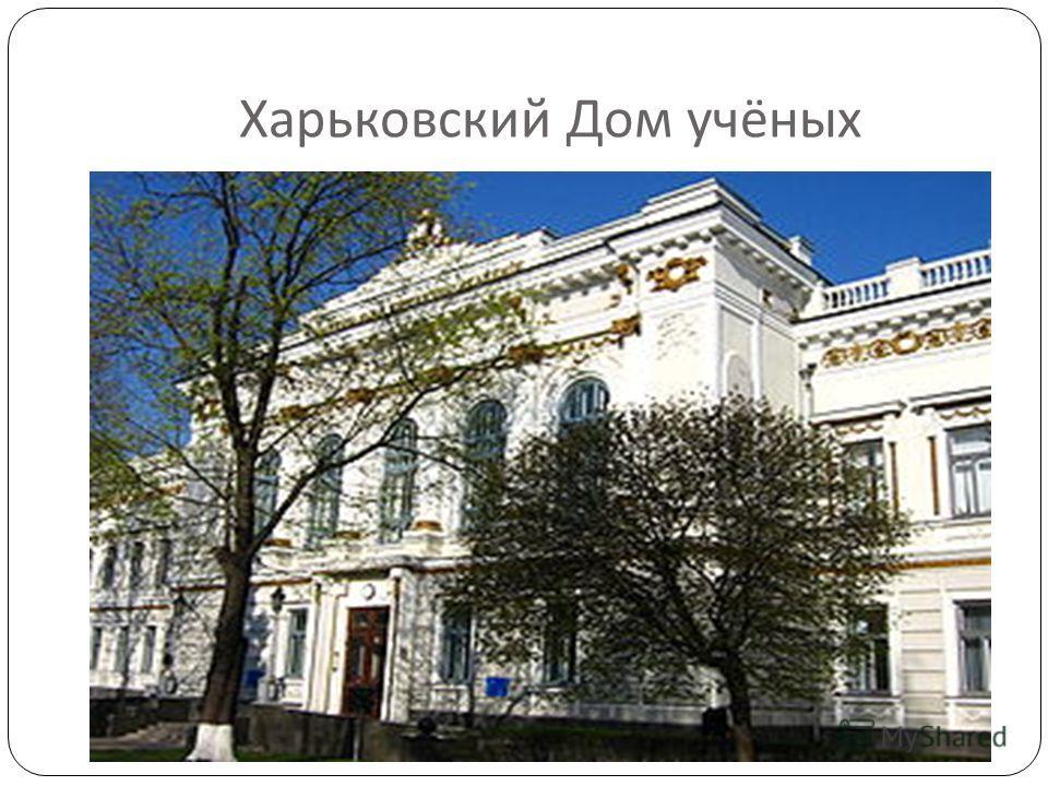 Харьковский Дом учёных