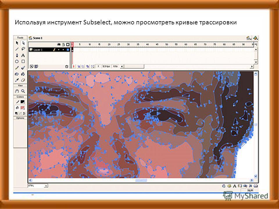 Используя инструмент Subselect, можно просмотреть кривые трассировки