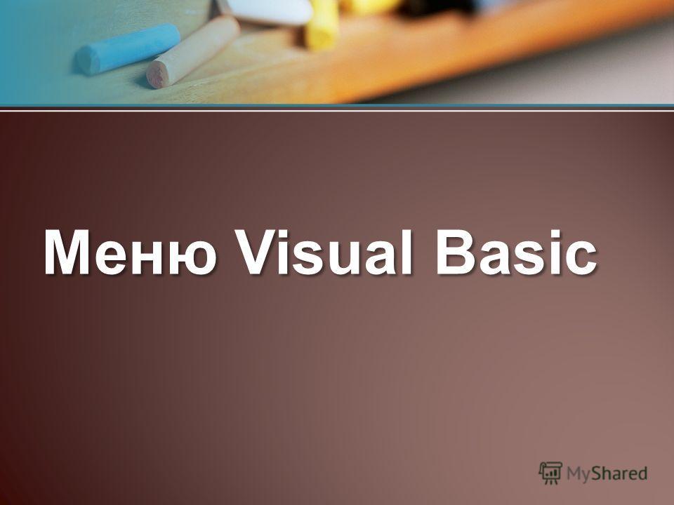 Меню Visual Basic