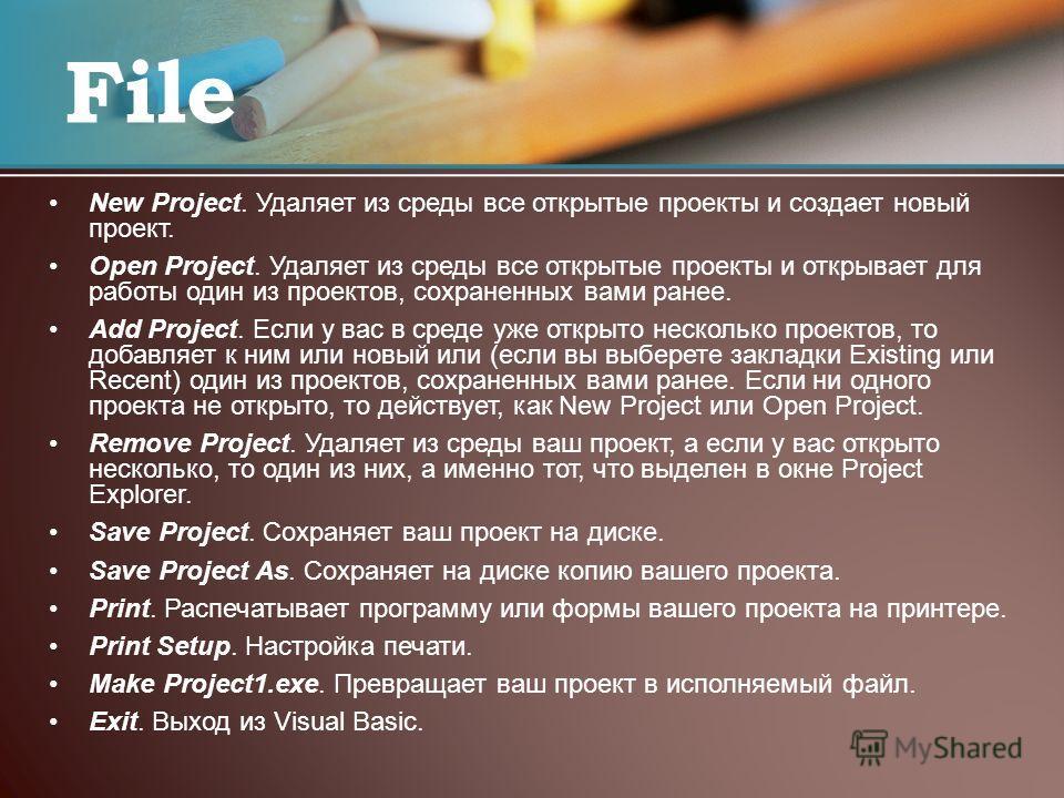 New Project. Удаляет из среды все открытые проекты и создает новый проект. Open Project. Удаляет из среды все открытые проекты и открывает для работы один из проектов, сохраненных вами ранее. Add Project. Если у вас в среде уже открыто несколько прое