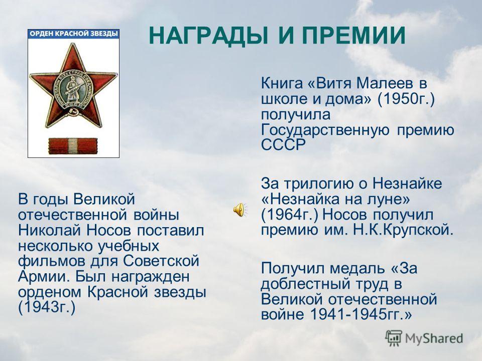 В дальнейшем в «Мурзилке» опубликовалось большинство рассказов Носова («Живая Шляпа», «Огурцы, «Чудесные брюки»). Впервые рассказы – «Мишкина каша», «Огородники», «Фантазеры», и другие – были объединены в сборнике под названием «Тук-тук-тук» (1945).
