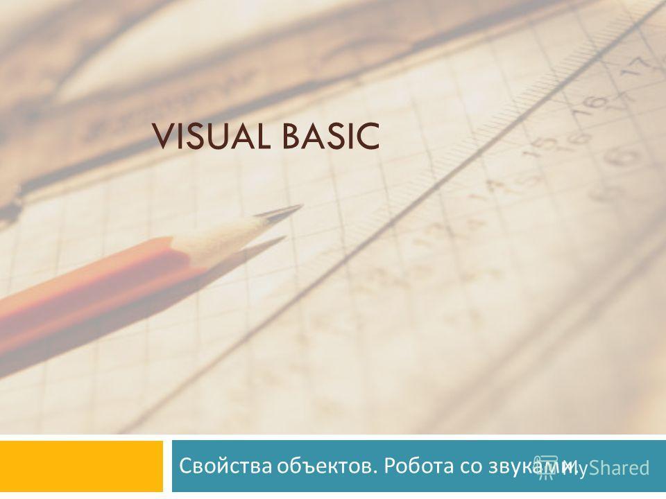 VISUAL BASIC Свойства объектов. Робота со звуками.