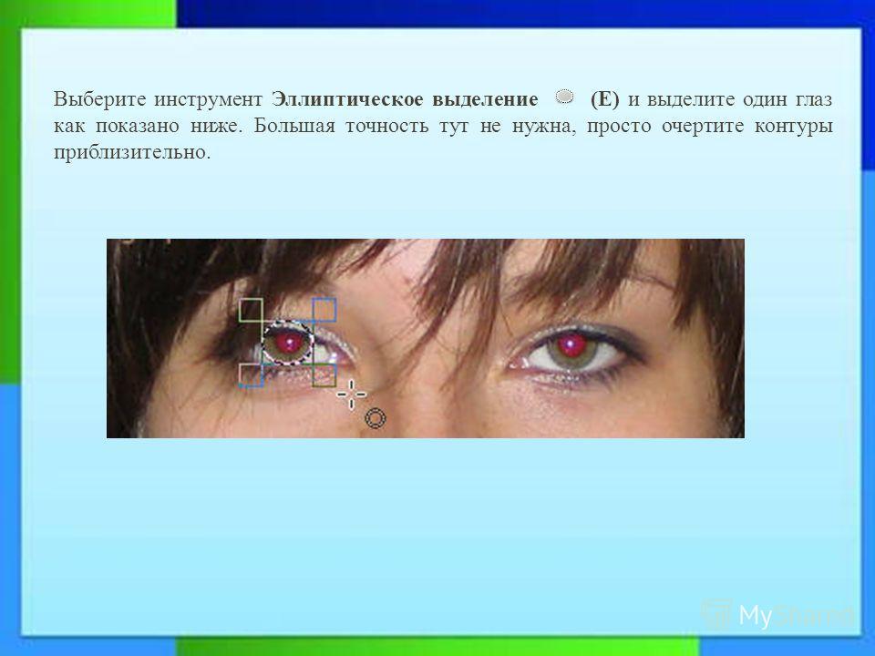 Выберите инструмент Эллиптическое выделение (E) и выделите один глаз как показано ниже. Большая точность тут не нужна, просто очертите контуры приблизительно.