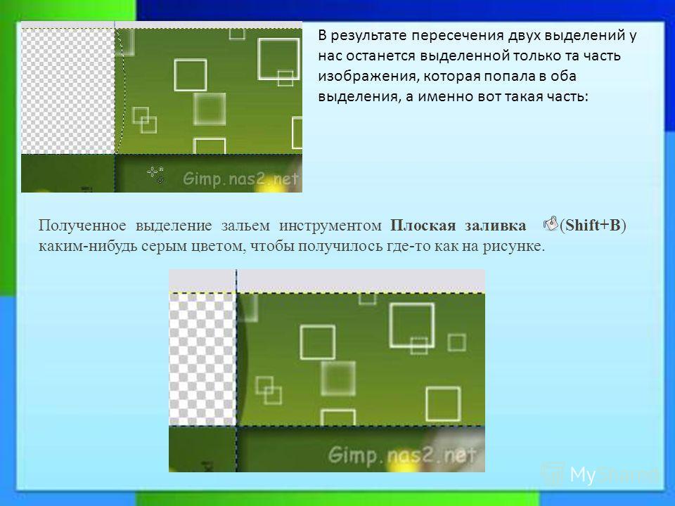 В результате пересечения двух выделений у нас останется выделенной только та часть изображения, которая попала в оба выделения, а именно вот такая часть: Полученное выделение зальем инструментом Плоская заливка (Shift+B) каким-нибудь серым цветом, чт